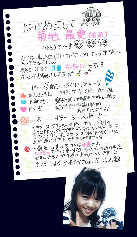 菊地最愛学級日誌