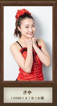 平井沙耶さん虎姫一座
